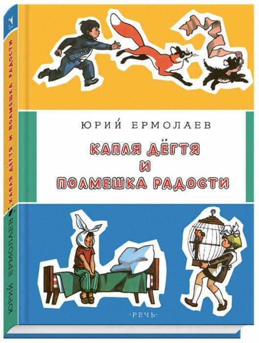 Иллюстрация 1 из 69 для Капля дёгтя и полмешка радости - Юрий Ермолаев | Лабиринт - книги. Источник: Лабиринт