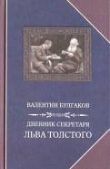 Дневник секретаря Льва Толстого. Л.Н. Толстой в последний год жизни