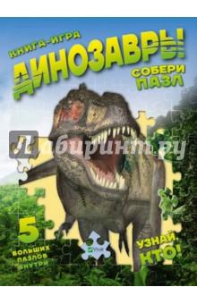Динозавры. Собери пазл. Книга-игра книга для детей clever цвета большая энциклопедия для самых маленьких