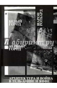 Белый город, Черный город. Архитектура и война в Тель-Авиве и Яффе sheraton tel aviv hotel 5 тель авив