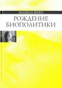 Рождение биополитики. Курс лекций, прочитанных в Коллеж де Франс в 1978-1979 учебном оду