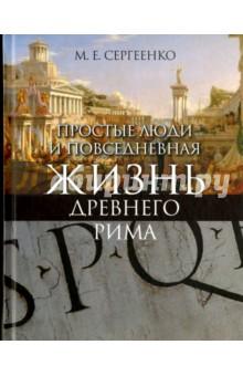 Простые люди и повседневная жизнь Древнего Рима латинский язык и культура древнего рима для старшеклассников