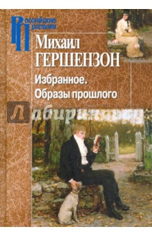 Обложка книги Избранное. Образы прошлого