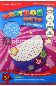 Фетр цветной с рисунком Сумочка (4 листа, 4 цвета) (С3645-01) цветной мягкий самоклеящийся пластик с рисунком совы 4 листа 4 цвета с2558 02