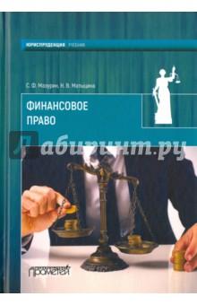 Финансовое право. Учебник для вузов землин а и налоговое право учебник
