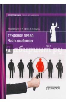 Трудовое право. Учебник для бакалавров. В 2-х томах. Том 2. Часть особенная