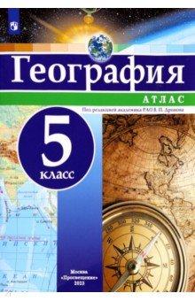 География. 5 класс. Атлас программы кружков география фгос