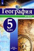 География. 5 класс. Атлас. ФГОС