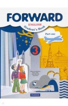 Английский язык. 3 класс. Учебник в 2-х частях. Часть 1. ФГОС