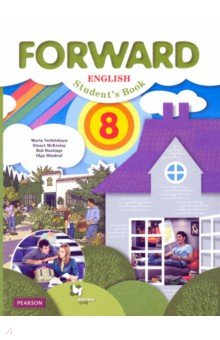 Английский язык. 8 класс. Учебник. ФГОС английский язык 8 класс рабочая тетрадь 2 вертикаль фгос