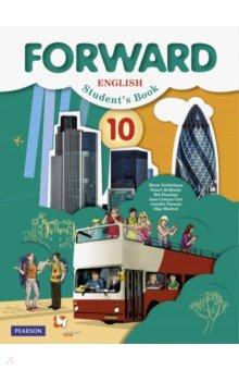 Английский язык. 10 класс. Базовый уровень. Учебник. ФГОС английский язык 10 класс учебник базовый уровень вертикаль фгос