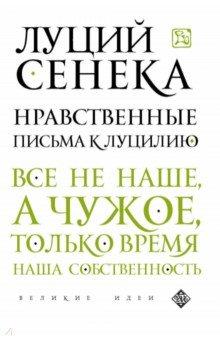 Нравственные письма к Луцилию письма из коврова