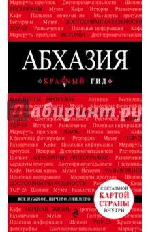 Красный гид. Абхазия. Путеводитель с картой перец и н барселона путеводитель 5 е издание исправленное и дополненное
