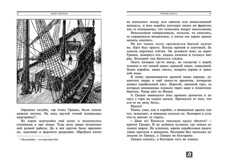 Иллюстрация 1 из 31 для Черные паруса - Борис Житков | Лабиринт - книги. Источник: Лабиринт