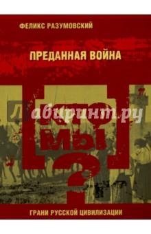 Кто мы? Преданная война разумовский ф кто мы преданная война россия в первой мировой войне
