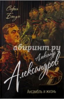 Александр Александров. Ансамбль и жизнь