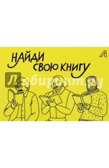 Подарочный сертификат на сумму 500 руб. Писатели