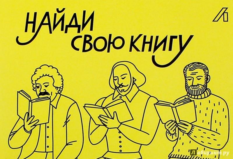 Иллюстрация 2 из 22 для Подарочный сертификат на сумму 500 руб. Писатели   Лабиринт - сувениры. Источник: Лабиринт