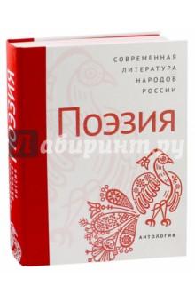 » Современная литература народов России. Поэзия