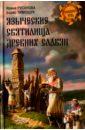 Обложка Языческие святилища древних славян