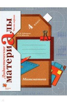 Математика. 4 класс. Дидактические материалы. В 2-х частях. Часть 1. ФГОС
