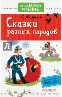Сказки разных народов народное творчество веселые русские сказки
