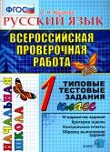 ВПР. Русский язык. 1 класс. Типовые тестовые задания. ФГОС