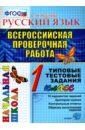 ВПР Русский язык. 1 класс. Типовые тестовые задания, Крылова Ольга Николаевна