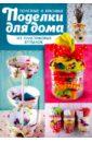 Полезные и красивые поделки для дома из пластиковых бутылок, Юдина Мария Вениаминовна