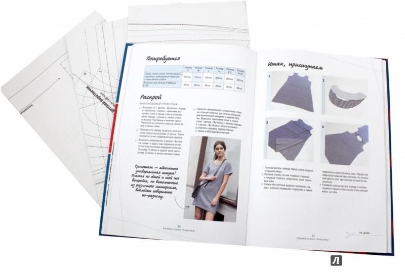 5513948bde7f Иллюстрация 1 из 6 для Шьем из трикотажа. Женская одежда от 40 до 56 размера.  Книга + выкройки - Ивонна Янке ...