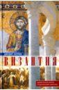 Херрин Джудит Византия. Удивительная жизнь средневековой империи херрин джудит византия удивительная жизнь средневековой империи