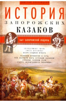 История запорожских казаков. Том 1 д и эварницкий очерки по истории запорожских казаков и новороссийского края