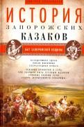 История запорожских казаков. Том 1