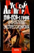 Русский авангард 1910-1920-х годов и проблема экспрессионизма