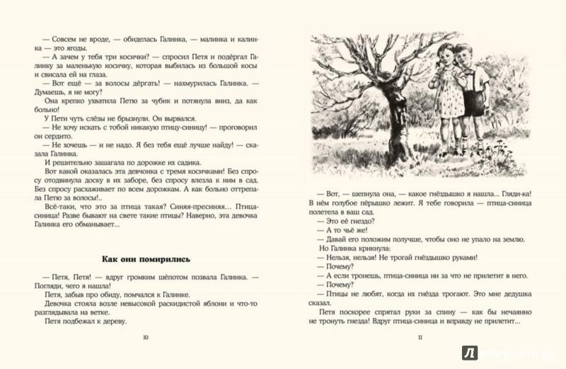 Иллюстрация 3 из 46 для Птица-синица. Повесть о Пете и его друзьях - Софья Могилевская | Лабиринт - книги. Источник: Лабиринт