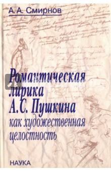 Романтическая лирика А.С.Пушкина как художественная целостность