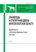 Труды Палеонтологического института. Т.285.Брахиоподы и стратиграфия девона монголо-охотской области