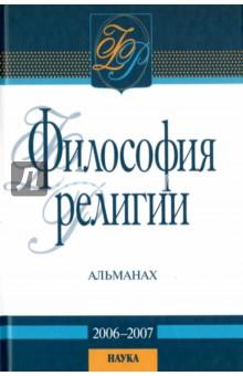Философия религии. Альманах. 2006-2007