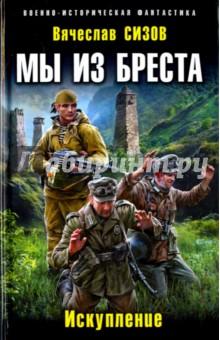 Мы из Бреста. Искупление валентин рунов удар по украине вермахт против красной армии