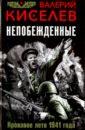 Непобежденные. Кровавое лето 1941 года, Киселев Валерий Павлович
