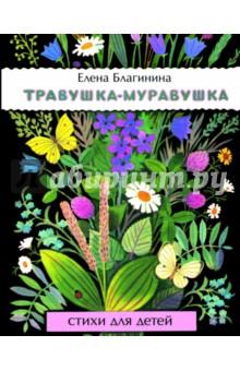 Благинина Елена Александровна » Травушка-муравушка