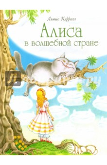 Купить Алиса в волшебной стране, Стрекоза, Сказки зарубежных писателей