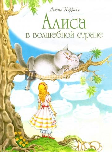 Алиса в волшебной стране, Кэрролл Льюис