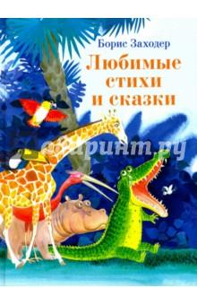 Заходер Борис Владимирович » Любимые стихи и сказки