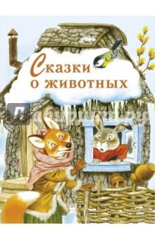 Сказки о животных самые любимые русские сказки