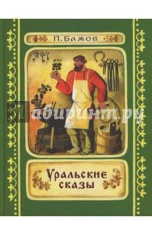 Уральские сказы хозяин уральской тайг
