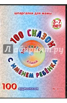 100 сказок с именем ребенка. Алина (DVD)