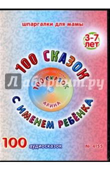 100 сказок с именем ребенка. Арина (DVD)