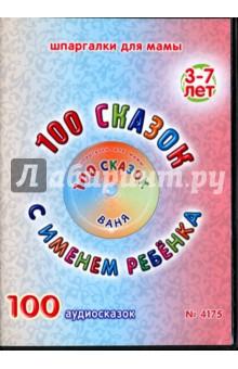 100 сказок с именем ребенка. Ваня (DVD)