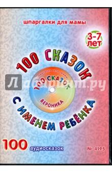 100 сказок с именем ребенка. Вероника (DVD)